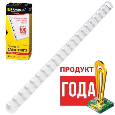 Переплет пласт.пружиной 14мм белая (81-100л)