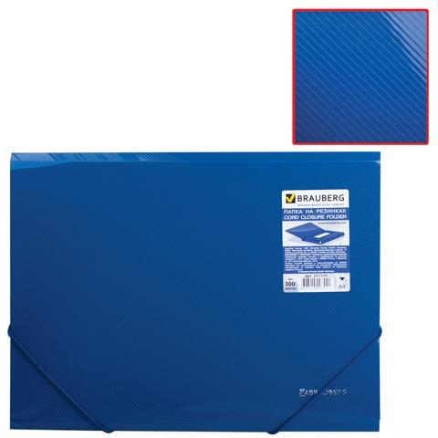 Папка на резинках Brauberg Диагональ 0,5мм на 300л т-синяя