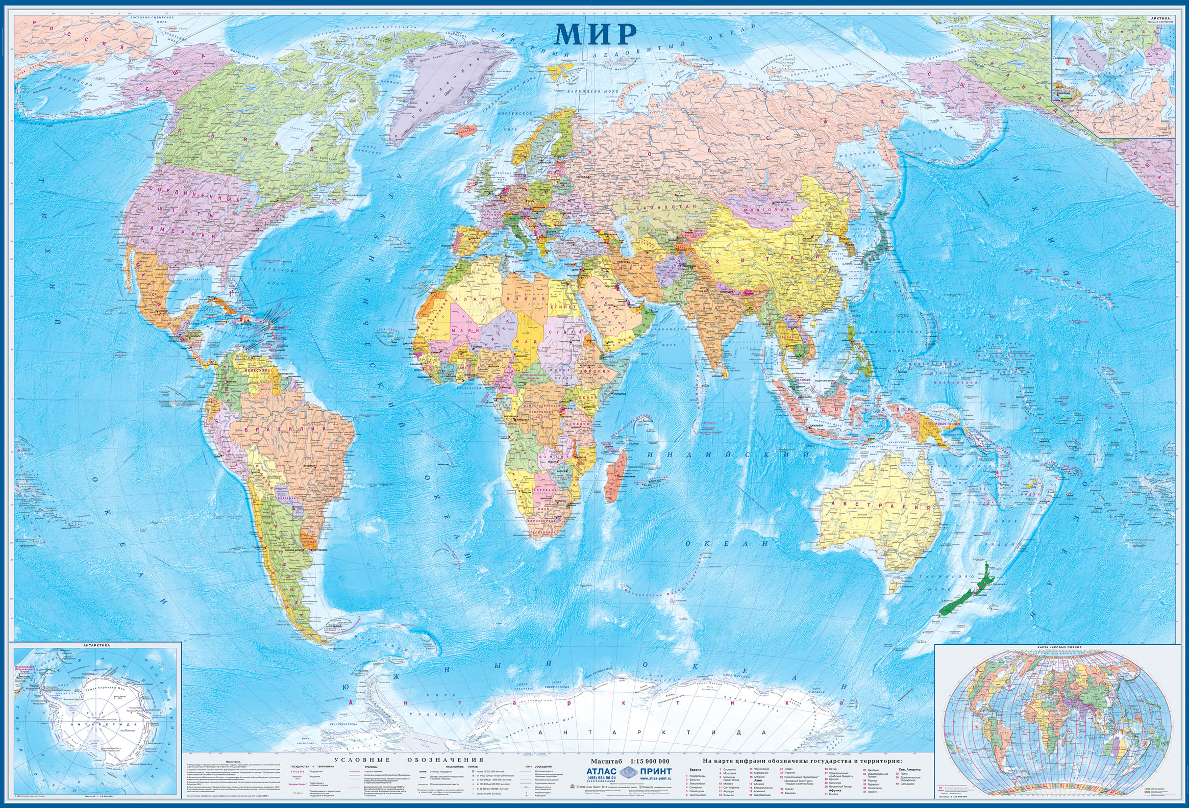 """Карта """"Мира"""" политич. 1:15млн (2,33*1,58)"""