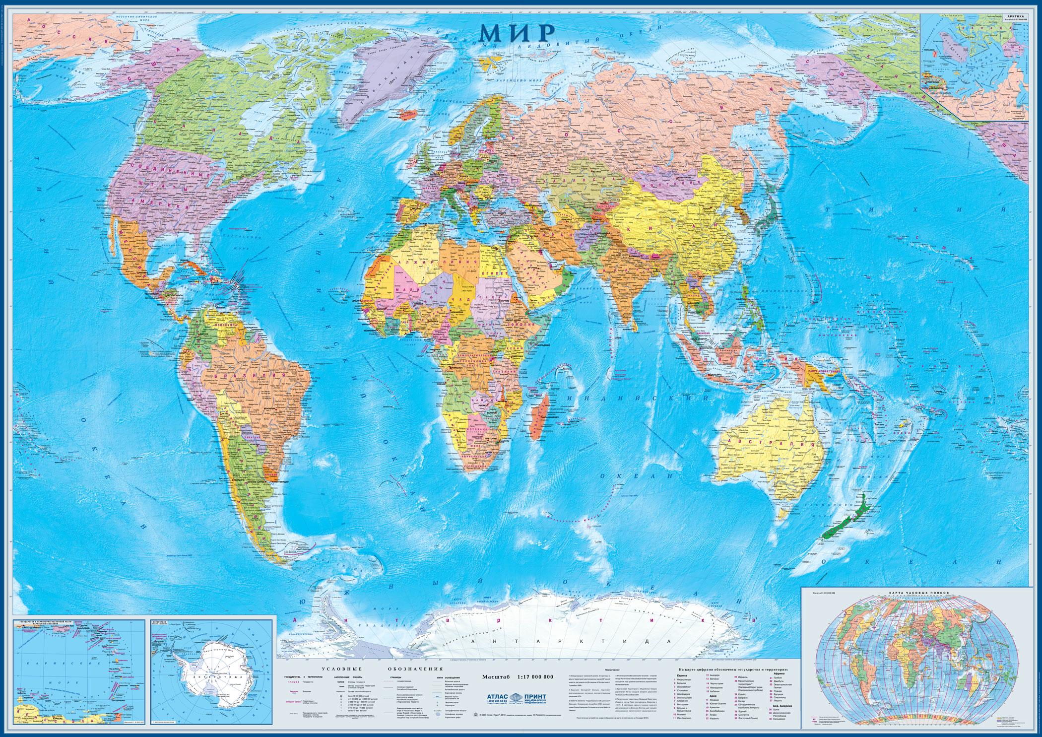 """Карта """"Мира"""" политич. 1:17млн (2,02*1,43)"""