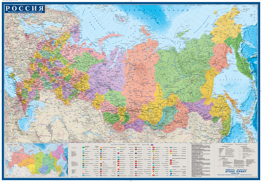 """Карта """"РФ"""" полит.-админ. 1:8млн (0,7*1)"""