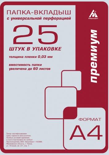 Папка перфор. А4 Бюрократ  30мк Премиум (25шт)