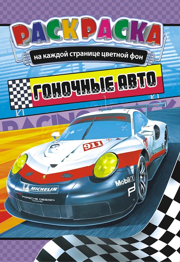 """Раскраска А5+ тв. обл. """"Гоночные авто"""""""
