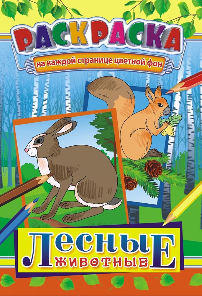 """Раскраска А5+ тв. обл. """"Лесные животные"""""""