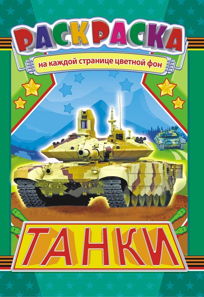 """Раскраска А5+ тв. обл. """"Танки"""""""
