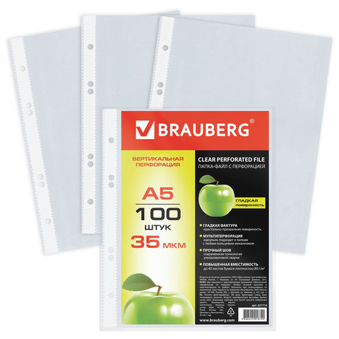 Папка перфор. А5 Brauberg