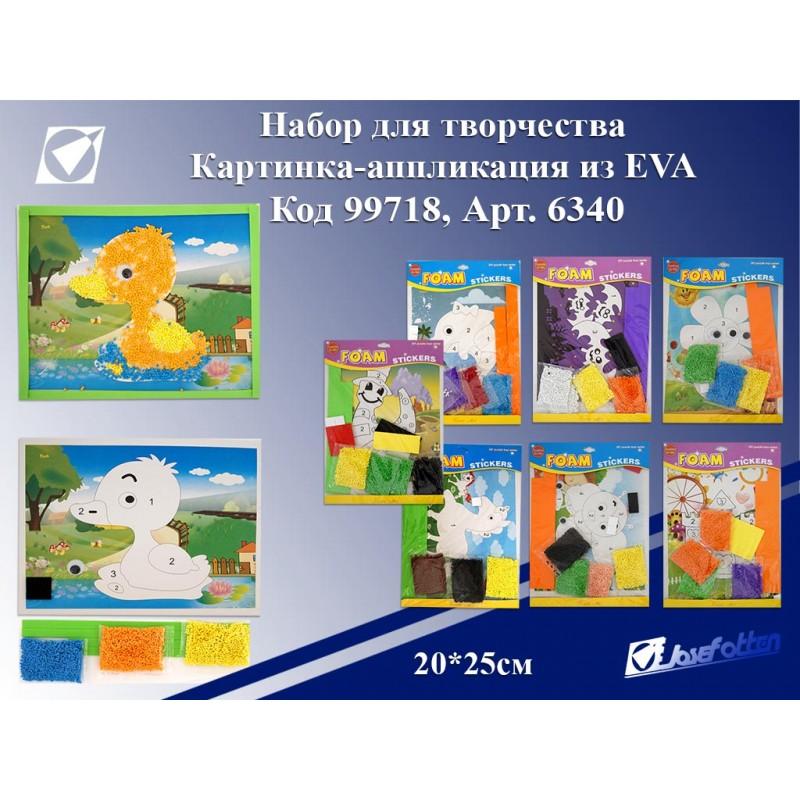 Аппликация-картинка 20*25см из EVA ассорти