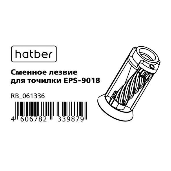 Лезвие сменное для точилки Хатбер EPS-9018