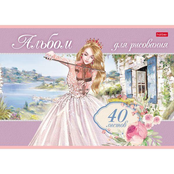 "Альбом д/рис. 40л Хатбер ""Грёзы принцесс"""