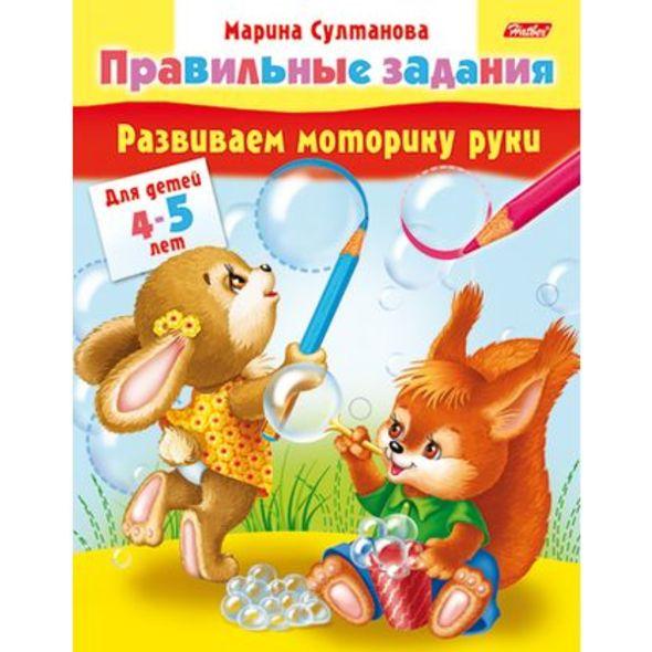 """Дет.кн. """"Развиваем моторику руки для детей 4-5 лет"""""""
