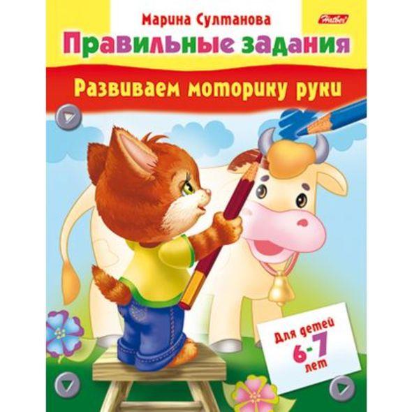 """Дет.кн. """"Развиваем моторику руки для детей 6-7 лет"""""""