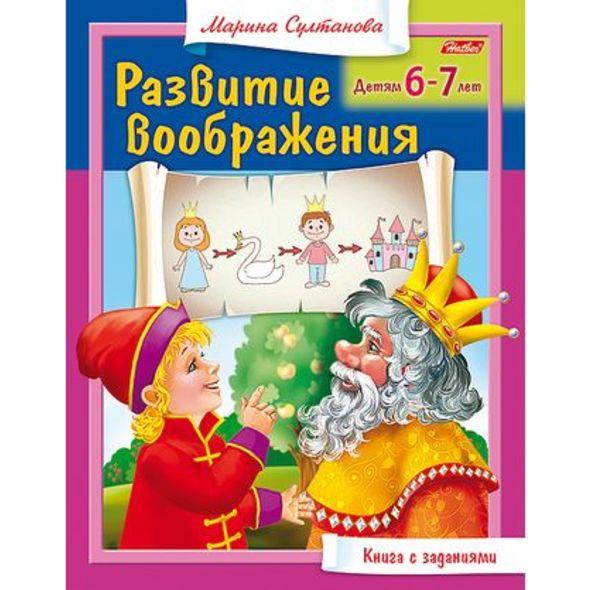 """Дет.кн. с заданиями """"Развитие воображения для детей 6-7 лет"""""""