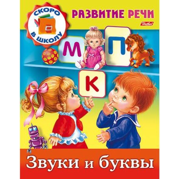 """Книжка развитие речи """"Звуки и буквы"""""""