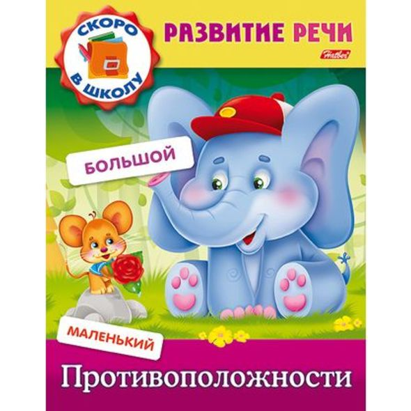 "Книжка развитие речи ""Противоположности"""