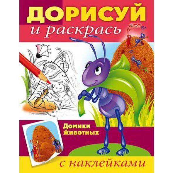 """Раскраска А5 с наклейками Дорисуй и раскрась """"Домики животных"""""""