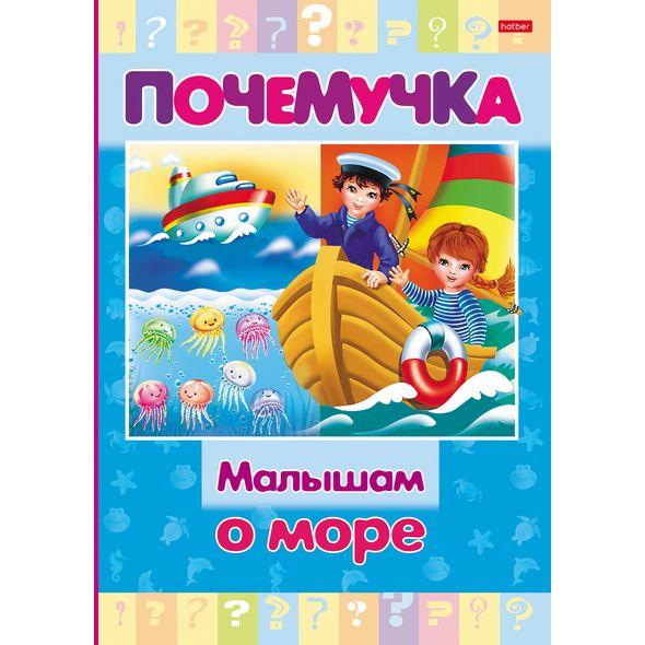"""Дет.кн. Почемучка """"Малышам о море"""""""