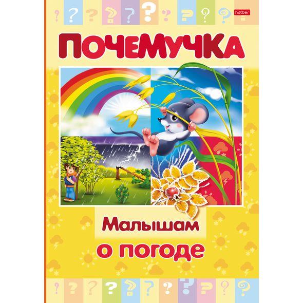 """Дет.кн. Почемучка """"Малышам о погоде"""""""