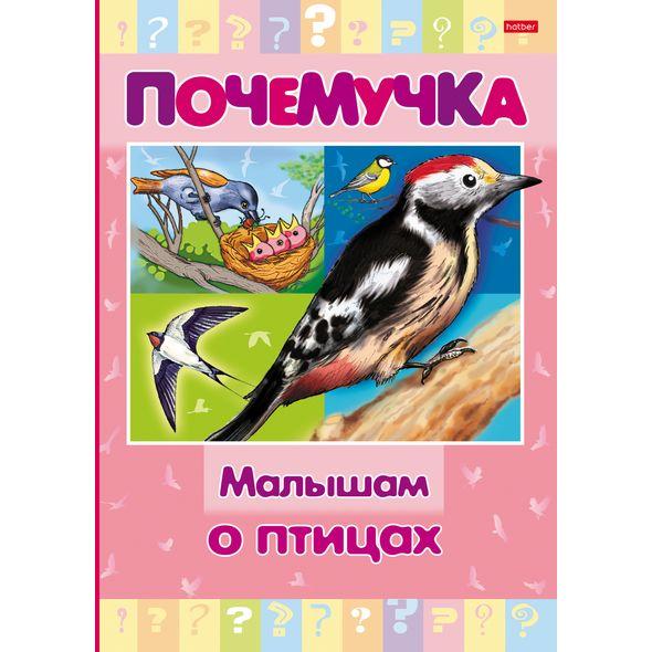 """Дет.кн. Почемучка """"Малышам о птицах"""""""
