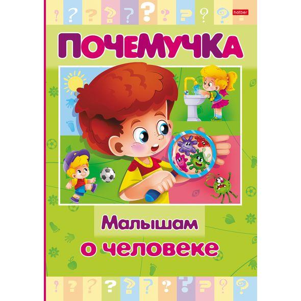 """Дет.кн. Почемучка """"Малышам о человеке"""""""