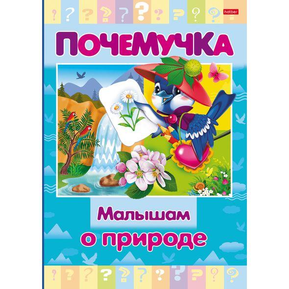 """Дет.кн. Почемучка """"Малышам о природе"""""""