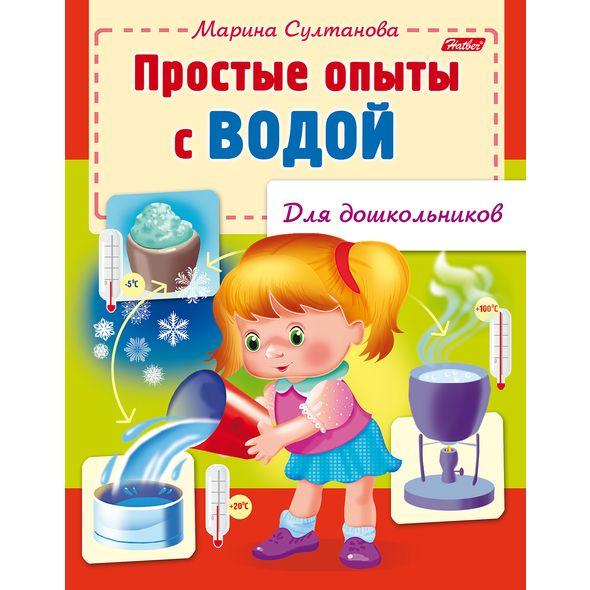 """Дет.кн. для дошкольников """"Простые опыты с водой"""""""