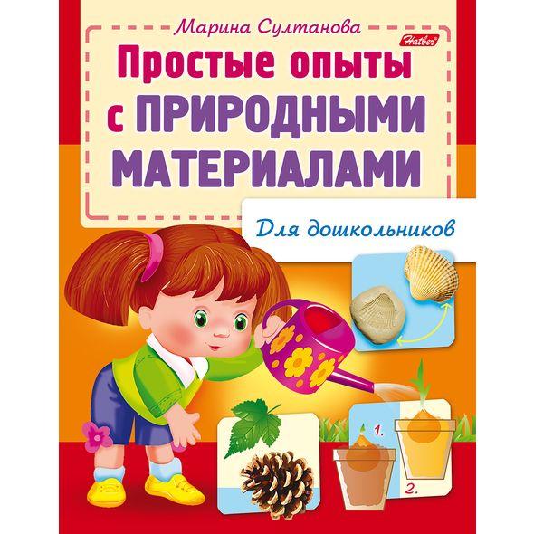 """Дет.кн. для дошкольников """"Простые опыты с природными материалами"""""""