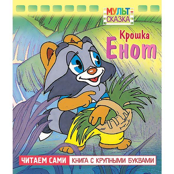 """Дет.кн. Мульт-сказка """"Крошка Енот"""""""