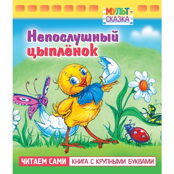 """Дет.кн. Мульт-сказка """"Непослушный цыпленок"""""""