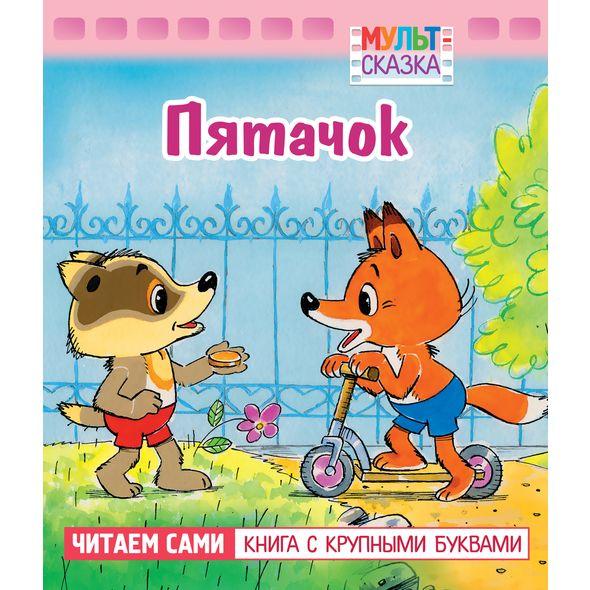 """Детская книжка Мульт-сказка """"Пятачок"""""""