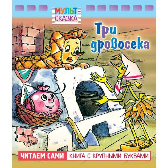"""Дет.кн. Мульт-сказка """"Три дровосека"""""""