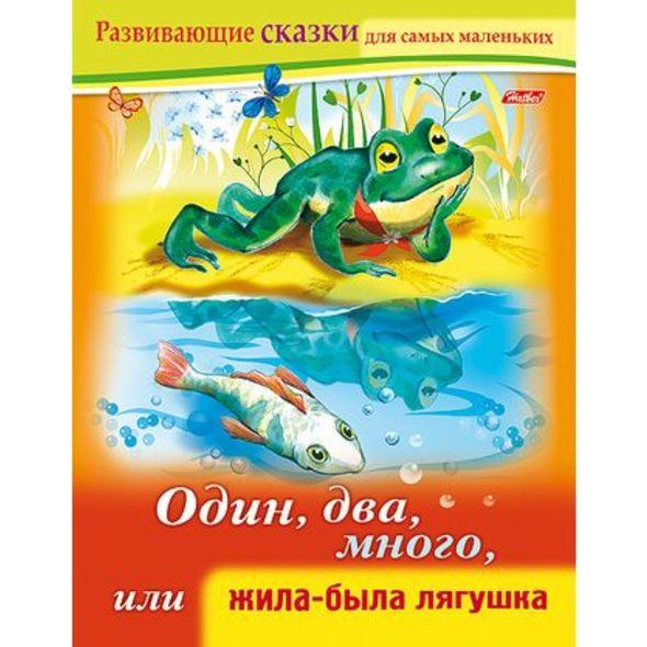 """Дет.кн. Развивающие сказки """"Один, два, много, или жила-была Лягушка"""""""