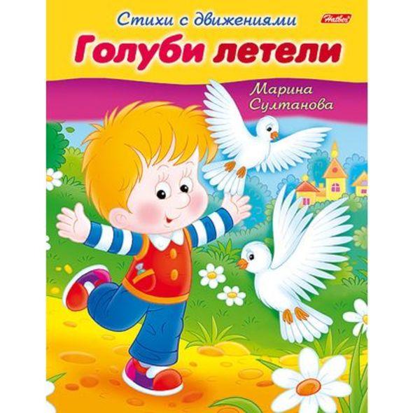 """Дет.кн. Стихи с движениями """"Голуби летели"""""""