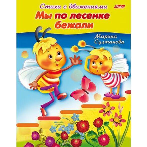 """Дет.кн. Стихи с движениями """"Мы по лесенке бежали"""""""