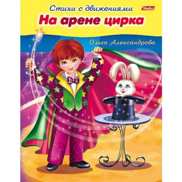 """Дет.кн. Стихи с движениями """"На арене цирка"""""""