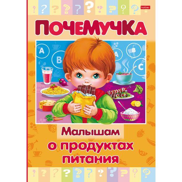 """Дет.кн. Почемучка """"Малышам о продуктах питания"""""""