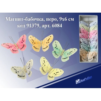 Магнит- бабочка 9*6см перо асс.