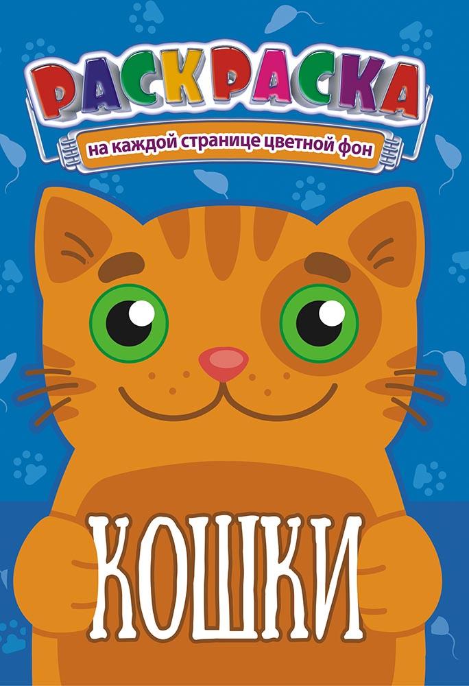 """Раскраска А5+ тв. обл. """"Кошки"""""""