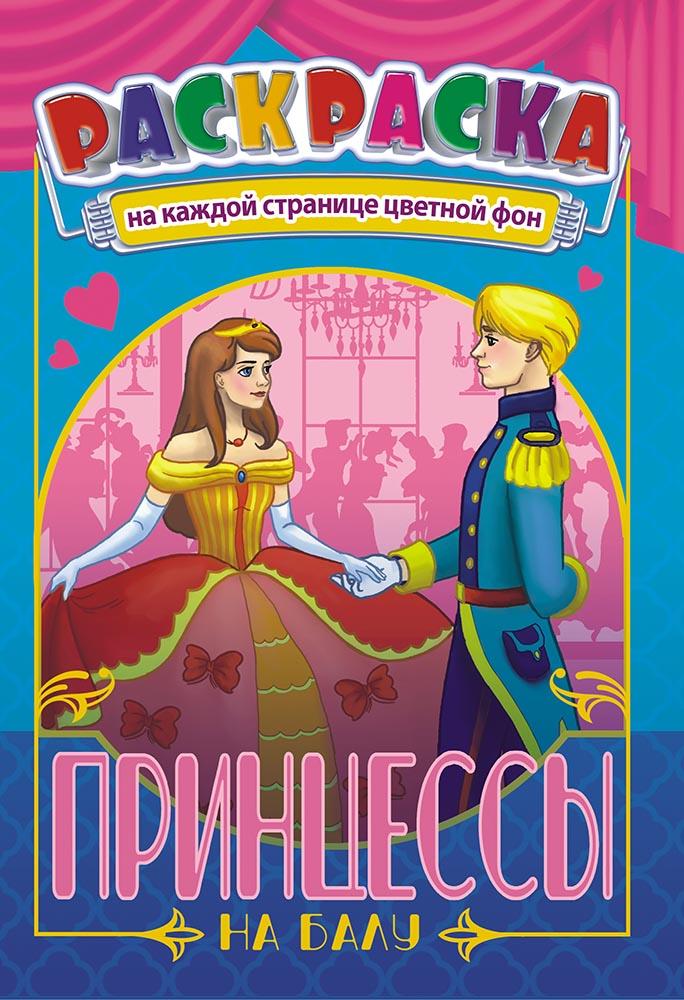 "Раскраска А5+ тв. обл. ""Принцессы"""