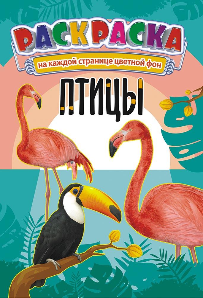 """Раскраска А5+ тв. обл. """"Фламинго"""""""