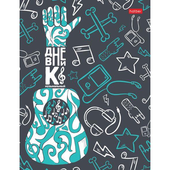 "Дневник д/муз.шк. Хатбер 48л тв.обл. 2-х цв. блок ""Music pattern"""