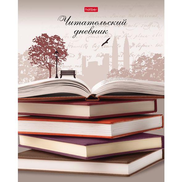 """Дневник читательский А5 48л """"Книжная пора"""""""