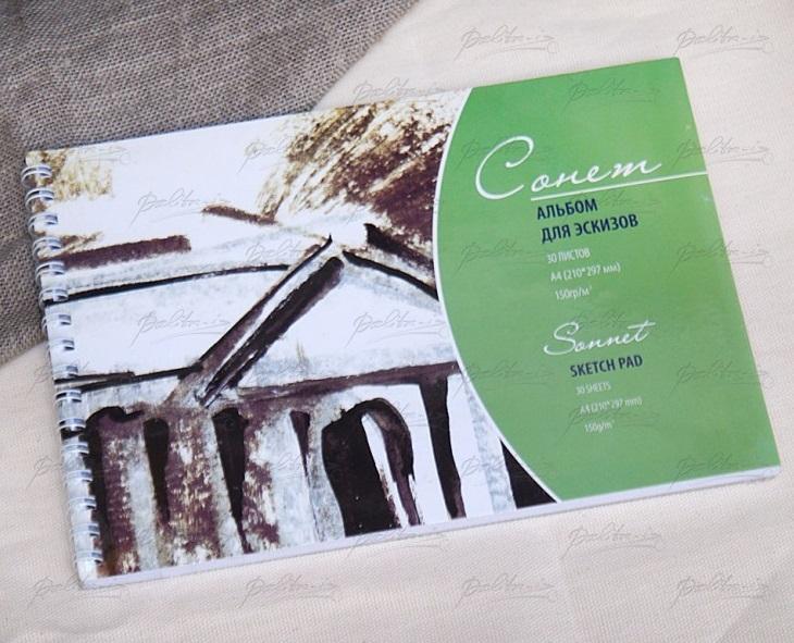 Альбом для эскизов на спирали А4 Сонет 30 листов 150г/м