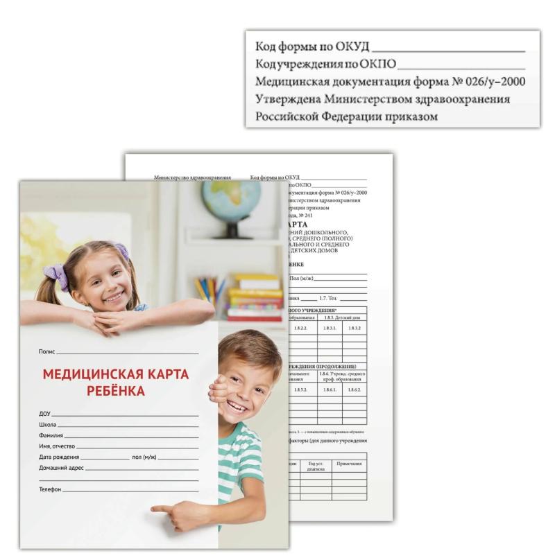 Бланк Медицинская карта ребенка А4  16л 026/у-2000 универсальная