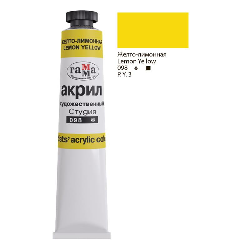 """Краска акриловая Гамма """"Студия"""" 46мл желто-лимонная"""