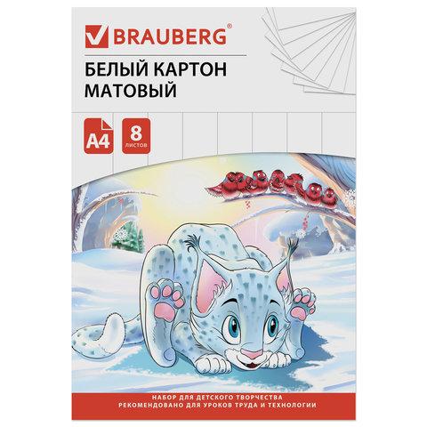 "Картон белый А4 8л Brauberg ""Барсик"" матовый в папке"