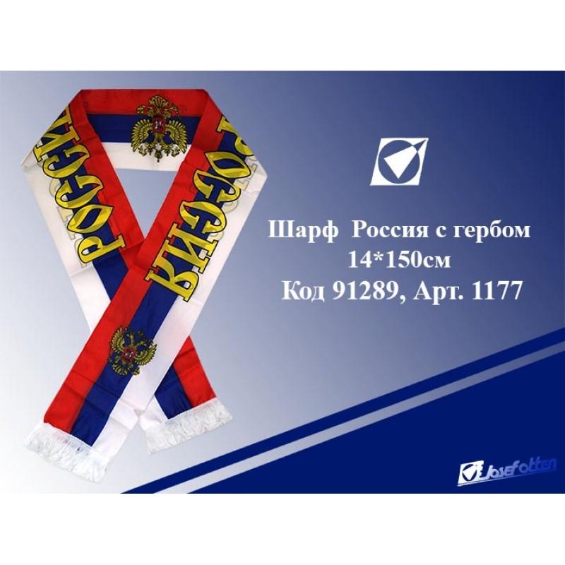 "Сувенир нейлон-шарф ""Россия"" 14см*1,5м"