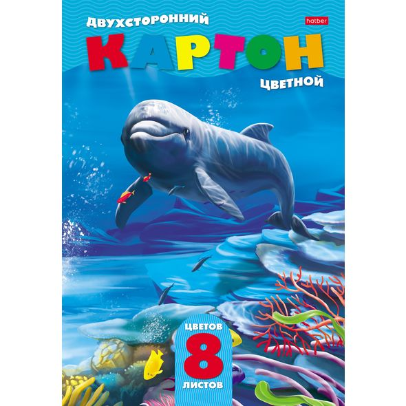 "Цвет.картон А4 Хатбер 8л 8цв ""Дельфин"" двухсторонний"