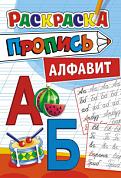 "Раскраска А5+ тв. обл. Пропись ""Алфавит"""