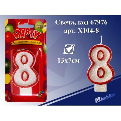 """Свеча """"Цифра 8"""" 13*7см"""