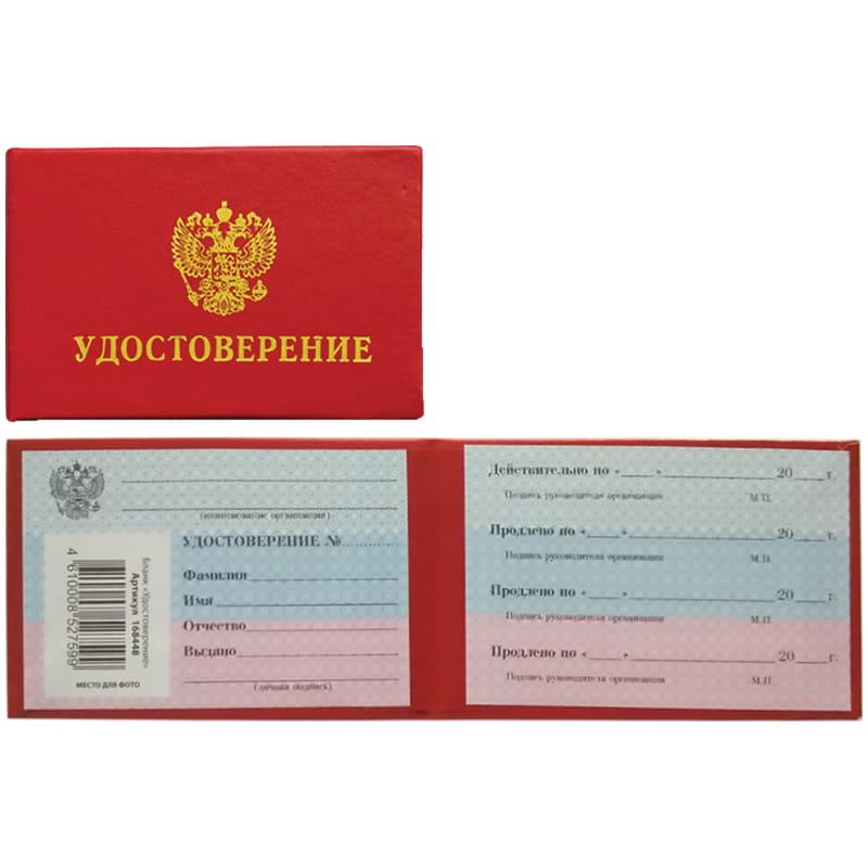 Бланк Удостоверение